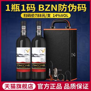 酷溪 伯爵干红葡萄酒双支装红酒2支装14度正品送礼佳选