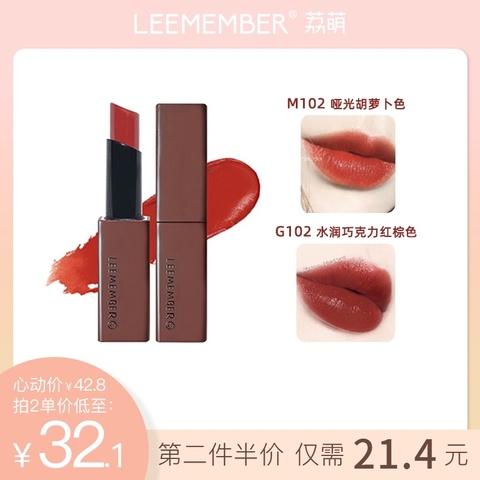 LEEMEMBER/荔萌心愿便利贴口红哑光滋润胡萝卜持久不易脱色巧克力