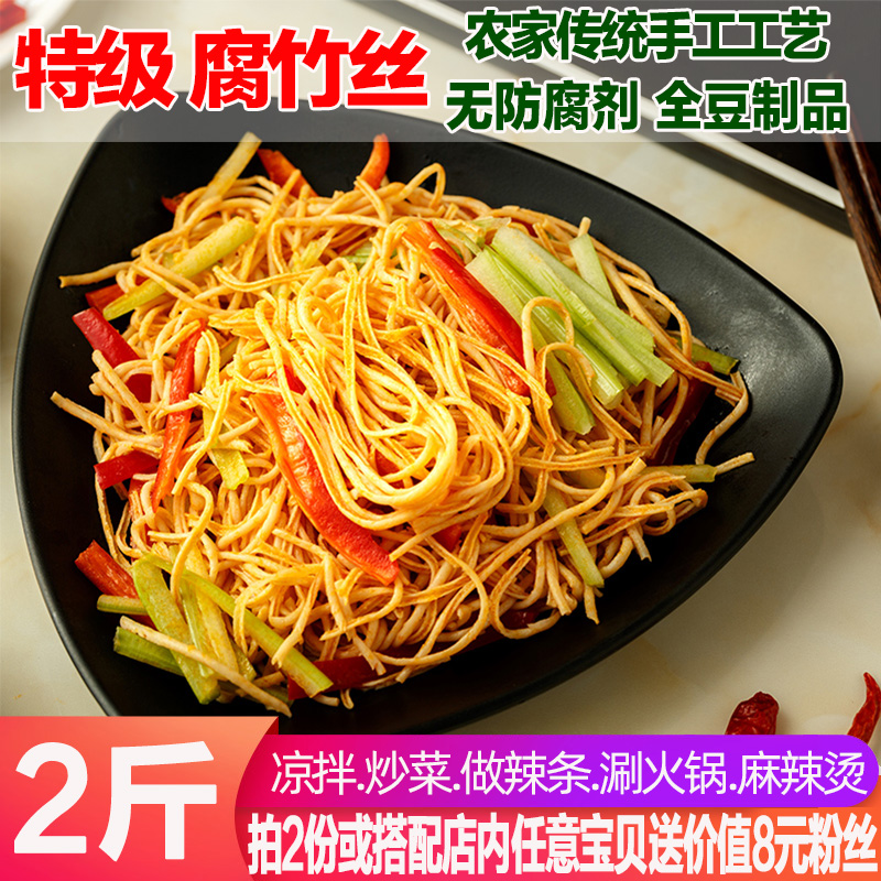 手工腐竹丝云丝豆腐丝干凉拌豆油皮豆制品干货油豆皮丝豆丝 2斤