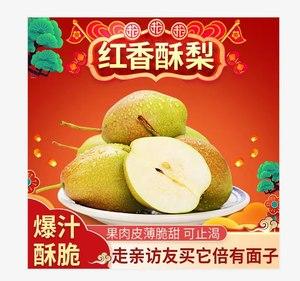 10斤带箱新鲜脆甜包邮红香酥梨香梨