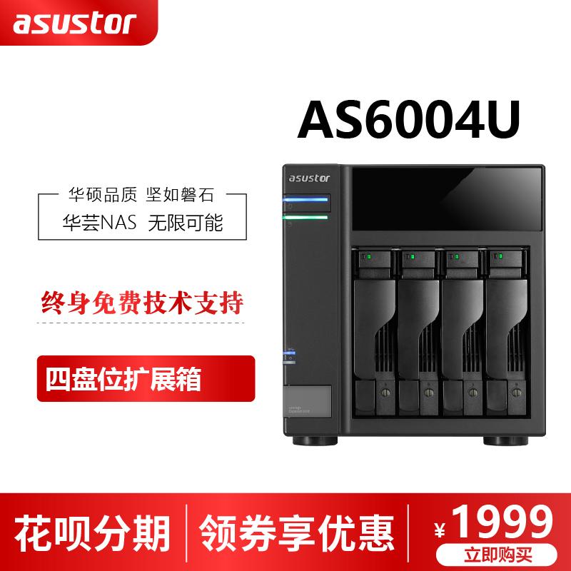 Сетевые устройства хранения данных Артикул 600084822646