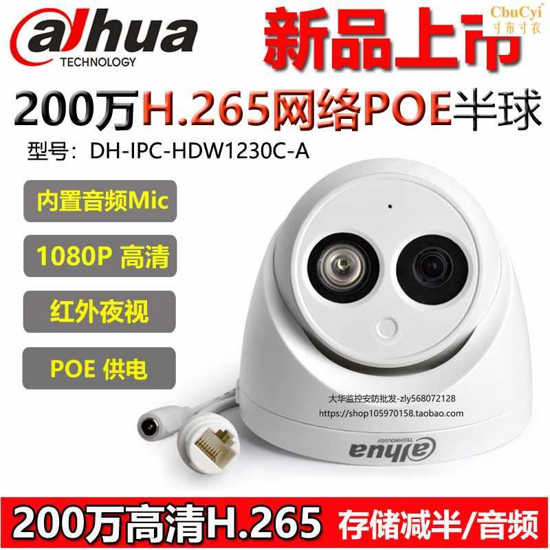 大华网络200万H.265监控设备套装1-16路POE高清夜