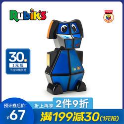 rubiks鲁比克魔方小狗 混合色彩组合可扭转儿童初级益智包邮玩具