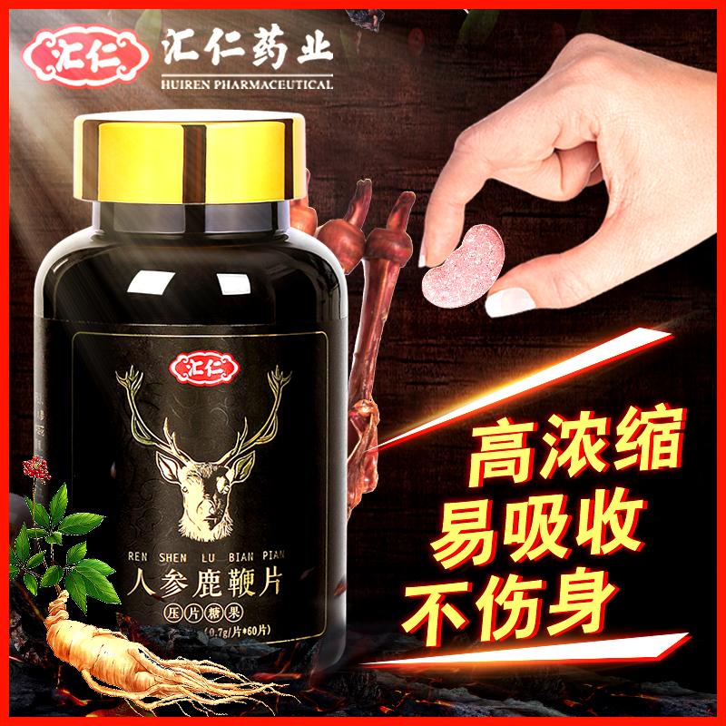 汇仁人参男用补品用品膏丸鹿鞭片