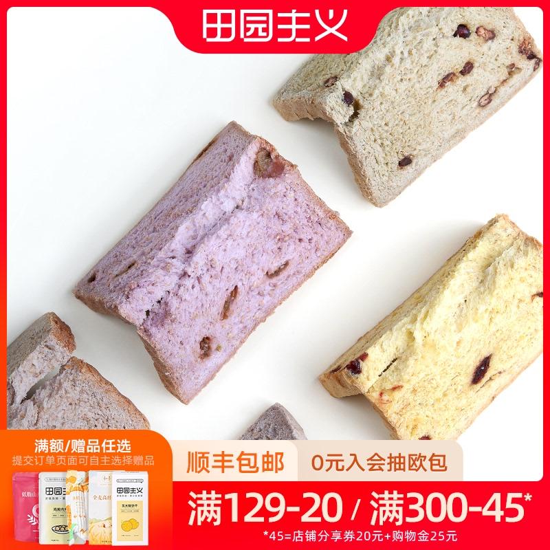 田园主义全麦面包切片无糖精无油饱腹代餐低脂整箱减粗粮早餐吐司