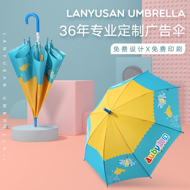 蓝雨伞儿童定制印logo幼儿园儿童伞