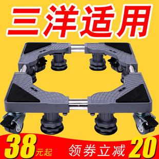 三洋全自动洗衣机底座滚筒通用托架移动万向轮支架波轮加增高架子