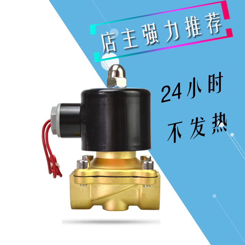 Park normally closed non heating solenoid valve control valve 220 V water valve on off valve is divided into 6 minutes 1 inch dc24dc12v