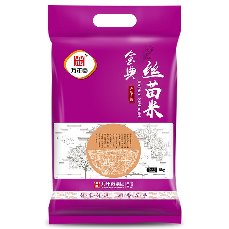 万年贡金典丝苗米 油粘米 2020年新米批发 长粒香大米10斤5kg