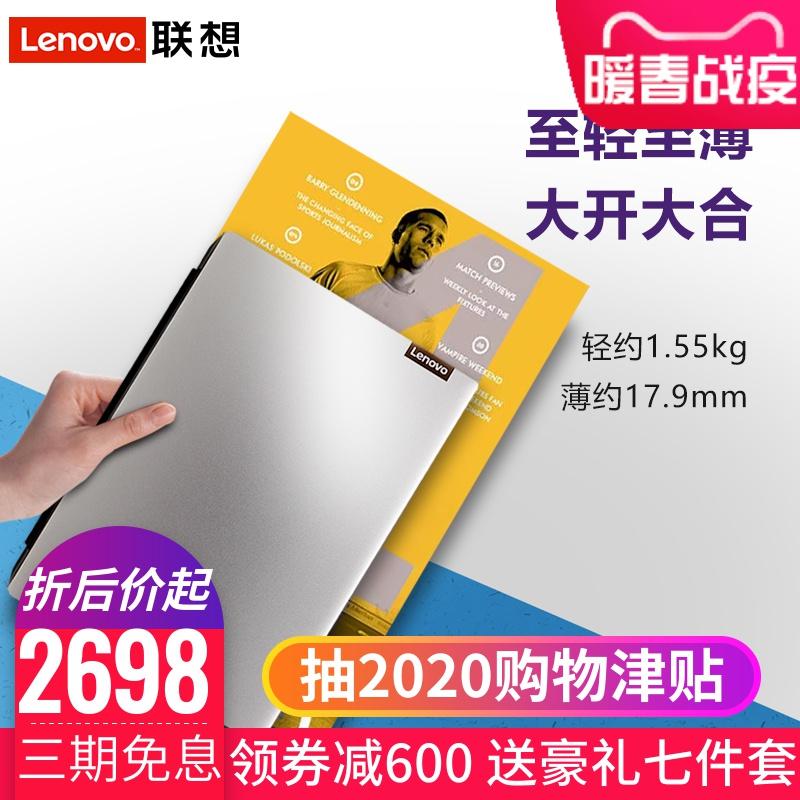 【领券满减】Lenovo/联想小新14 笔记本电脑游戏本轻薄学生设计2019款锐龙版R5 14英寸15青春官方旗舰店非air