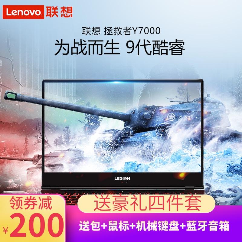 限100000张券【2019新品】Lenovo/联想拯救者Y7000 2019新款15.6英寸9代
