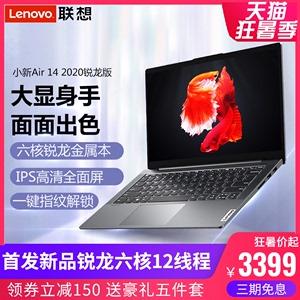 领150元券购买lenovo /联想小新air14锐龙游戏本