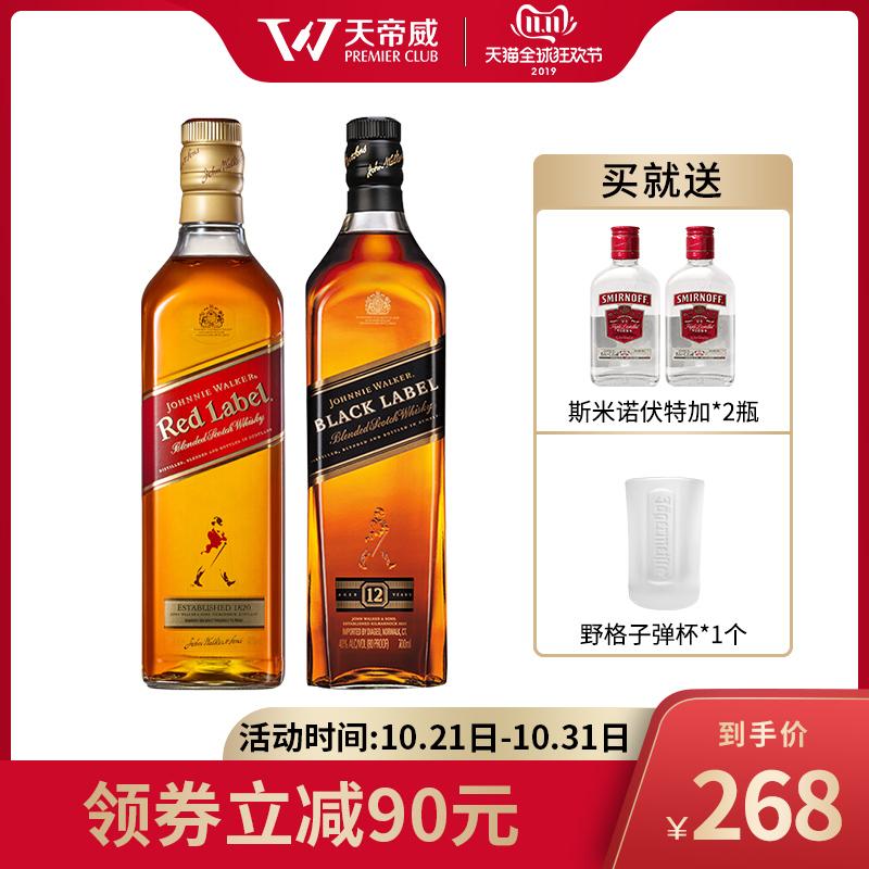 天帝威 尊尼获加红牌红方黑方黑牌700ml调配型威士忌洋酒组合套装
