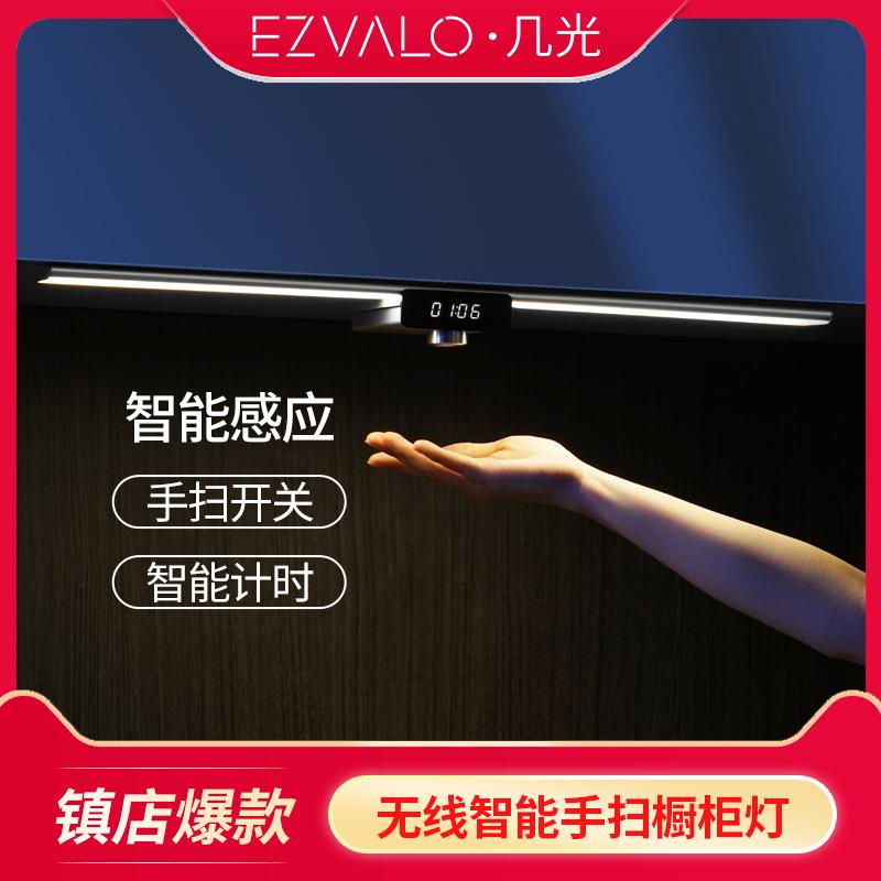 几光无线智能手扫橱柜灯led柜底灯充电免布线厨房感应灯免走线夜灯