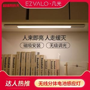 几光智能人体感应灯家用过道led长条无线充电式厨房橱柜免布线