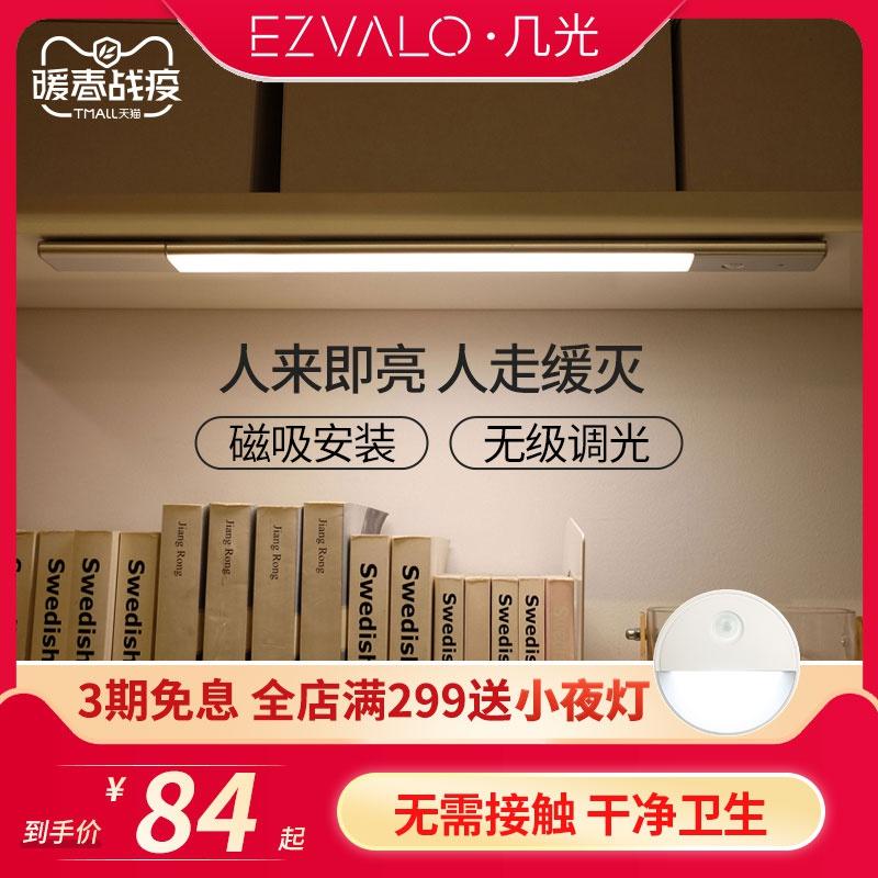 几光智能人体感应灯家用过道led长条无线充电式厨房橱柜免布线 thumbnail