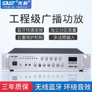 先科SA9019大功率专业功放机蓝牙定压校园公共广播背景音乐放大器