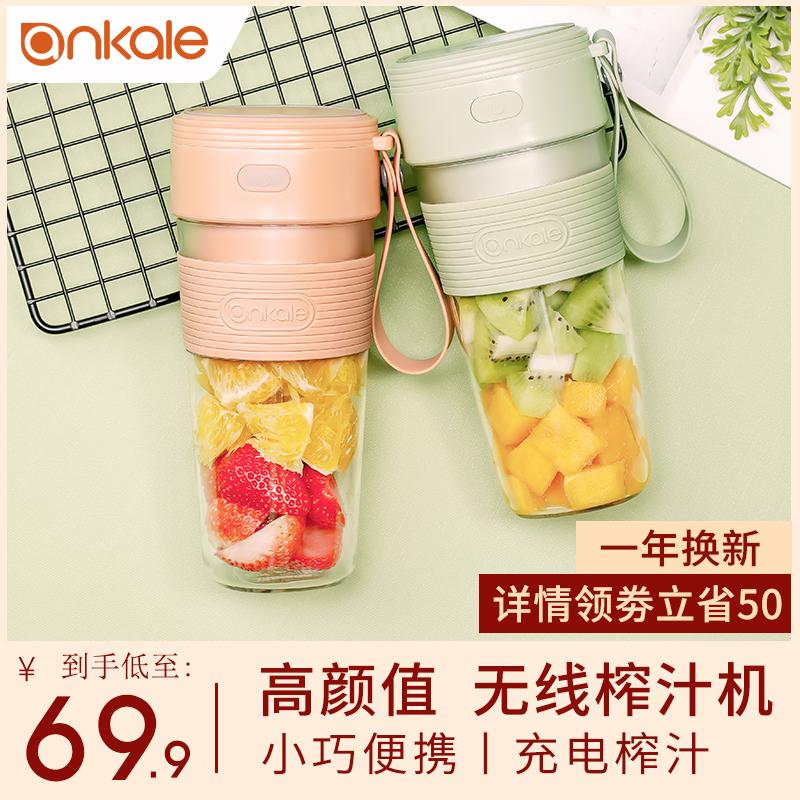 德国ankale榨汁机小型便携式充电家用水果迷你电动榨汁杯炸果汁机