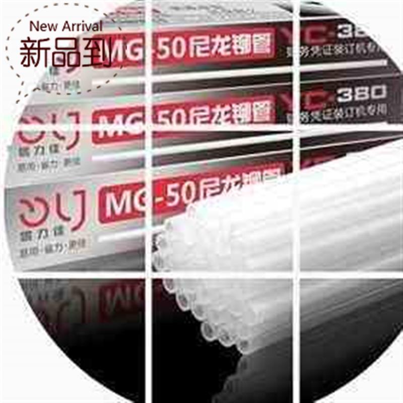 易力a佳 yc-380 凭证办公设备装订机 打孔机 耗材 财务 铆管 钻