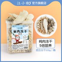 江小傲冻干猫粮鸡肉三文鱼猫咪冻肉干纯肉生骨肉猫咪零食营养增肥
