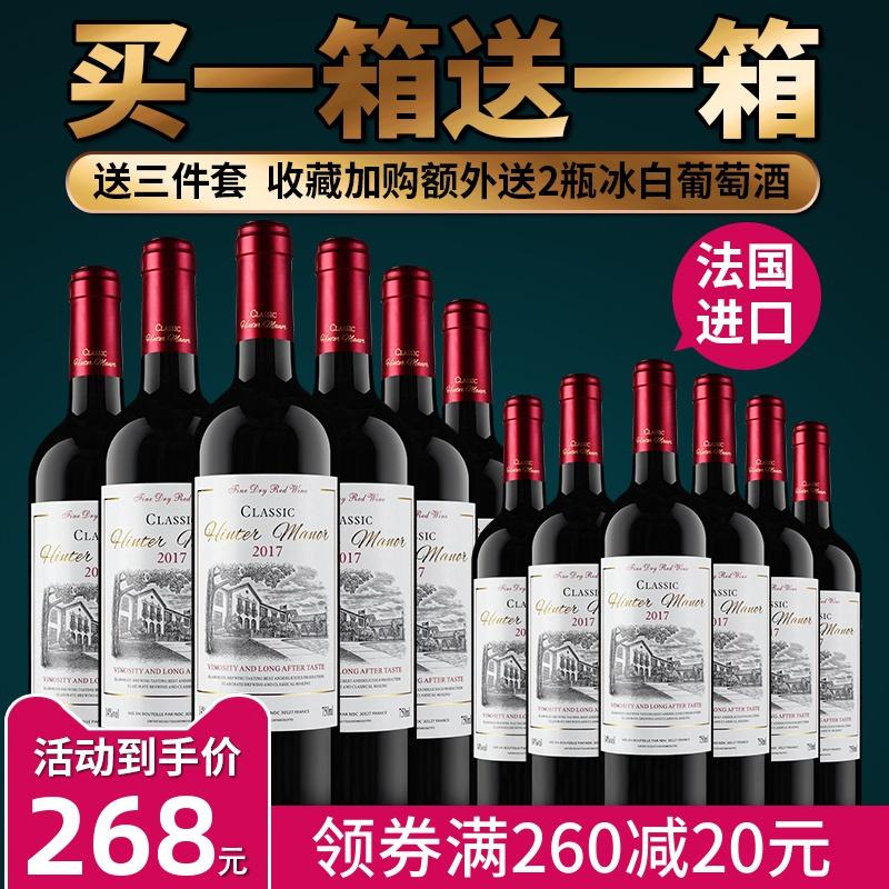 买一箱送一箱法国进口红酒整箱干红葡萄酒14度红洒正品赤霞珠窖藏