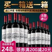 买一箱送一箱法国进口红酒整箱干红葡萄酒14高度正品赤霞珠网红洒
