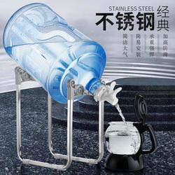 加高纯净水桶倒置支架矿泉水桶装水出水器饮水机桶不锈钢取水架子