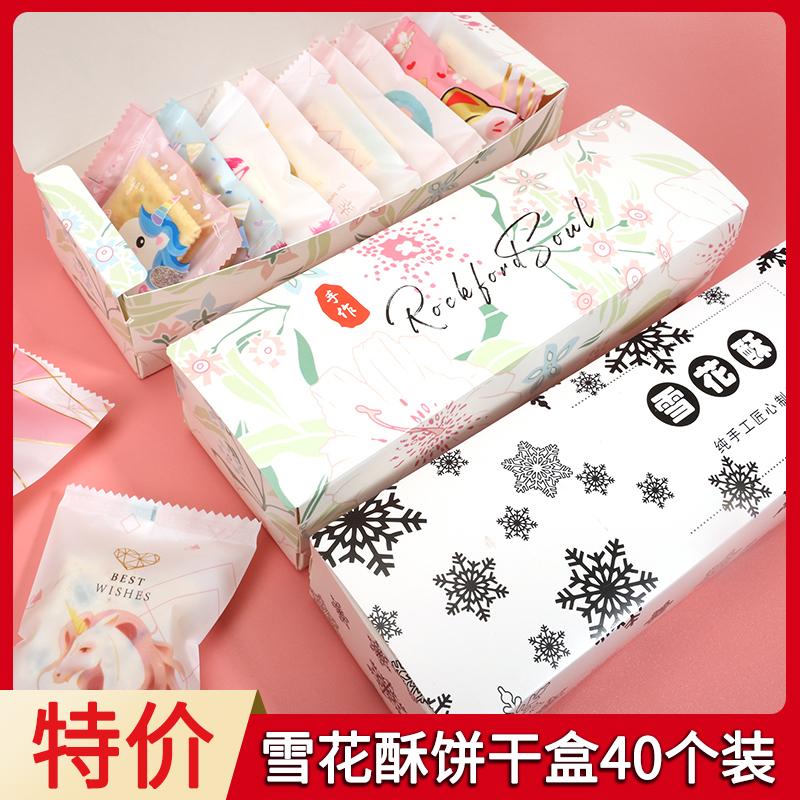 雪花酥牛轧糖包装盒绿豆糕蛋黄酥饼干礼品盒烘焙点心包装手提袋子,可领取1元天猫优惠券