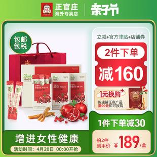 高丽参正官庄韩国红石榴液饮品红参液6年根人参茶礼盒装 10ml 30条