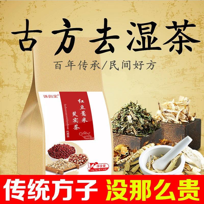 需要用券红豆薏米茶祛湿茶赤小豆芡实红薏仁米陈皮茶祛口臭湿气减养生肥茶