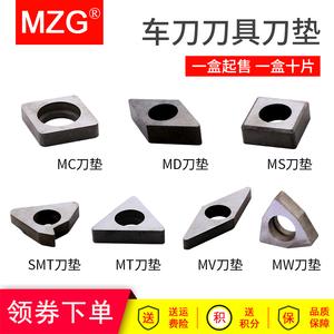 MZG数控车刀杆刀垫车床刀具配件刀片刀垫MCWTVDSTM螺纹刀垫