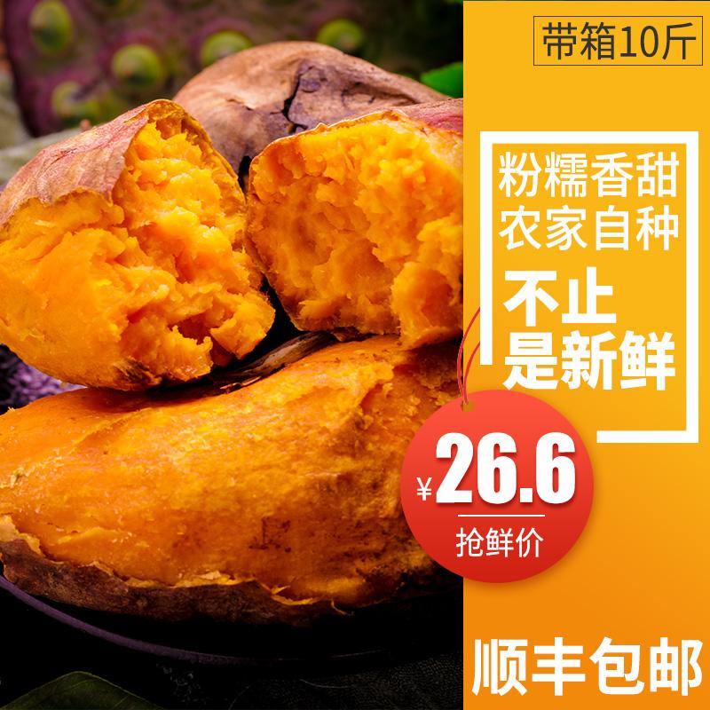26.60元包邮蜜薯糖心红薯新鲜10斤 现挖农家地瓜香甜板栗红薯小香薯番薯山芋