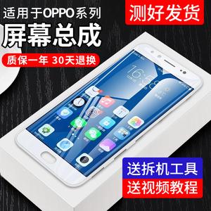 适用于oppor11屏幕總成r11s原装st手机r9显示