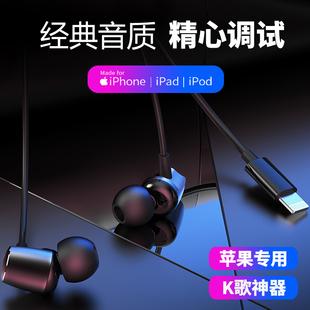 K歌耳机专用版高音质适用苹果手机iphone11pro max7/7p/8plus/x全民唱歌神器录音专用麦克风一体录歌话筒带麦