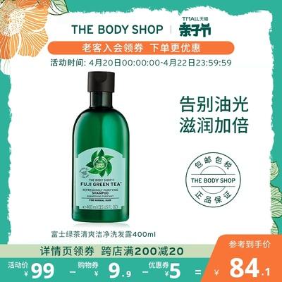 TheBodyShop美体小铺 富士绿茶清爽洁净洗发露无硅油洗发水400ml