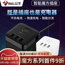 公牛usb魔方插座带充电多口插排排插多功能转换器插线板接口插板