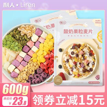 利人酸奶果粒燕麦片水果坚果谷物早餐即食冲饮干吃饮懒人食品代餐