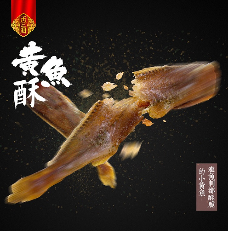 Crispy yellow croaker fried yellow croaker seafood snack baked dried fish 250g instant small yellow croaker fried yellow croaker