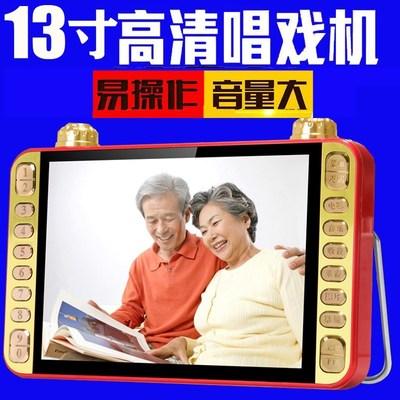 9寸老人看戏机唱戏听戏收音广场舞老年电视多功能高清视频播放器