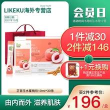 正官庄高丽参水蜜桃浓缩液条红参液韩国营养滋补品高档礼盒装30包