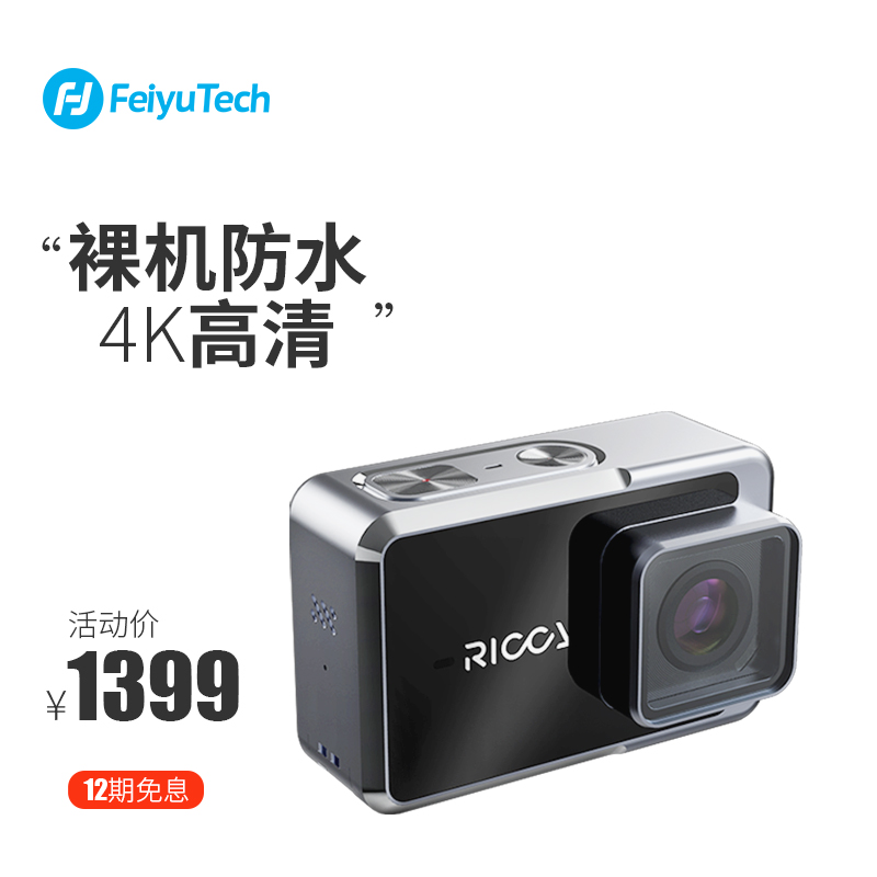 New Feiyu technology flagship store ricca Sports Camera 4K HD vlog digital camera anti shake / water