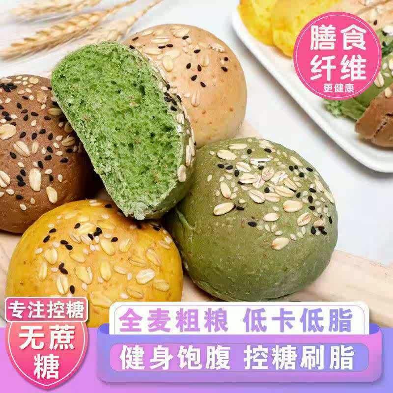 全麦面包减肥整箱减脂健身黑麦