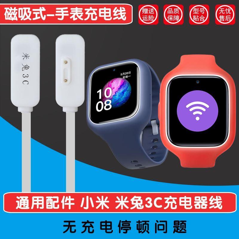 米兔儿童手表3c充电器线配件4针2针磁吸式充电线数据线米兔3c电话