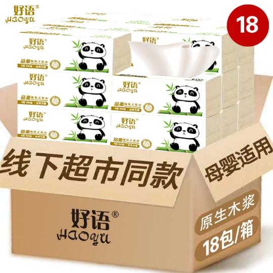 【好语】4层抽纸400张18包整箱