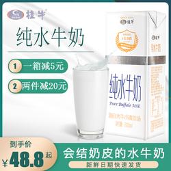 桂牛纯水牛奶200ml*12盒纯牛奶