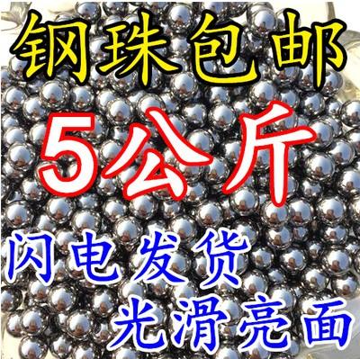 芊玉手钢珠8毫米特价包邮10公斤8mm钢球8.5mm9mm铁珠刚珠弹珠弹弓