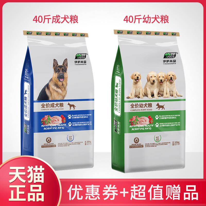 伊萨尚品狗粮成犬20kg10kg金毛拉布拉多泰迪通用型幼犬粮40斤20斤
