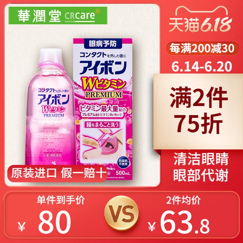 [gfc仓]日本小林制药洗眼液粉红500ml眼药水清洁缓解眼疲劳 3-4度