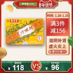香港马百良六味地黄丸12包/盒原装正品强身健体治肾虚滋阴养肝