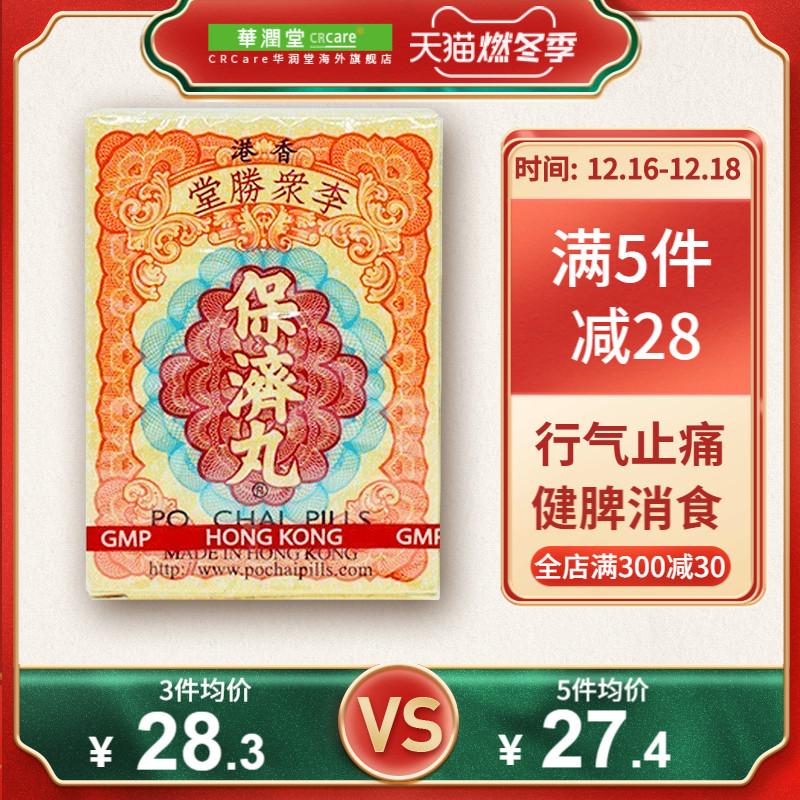 中国香港李众胜堂保济丸10支正品肠胃不适身热头痛华润堂大药房